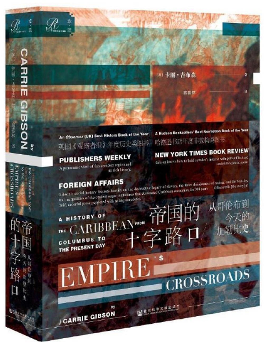 帝國的十字路口:從哥倫布到今天的加勒比史