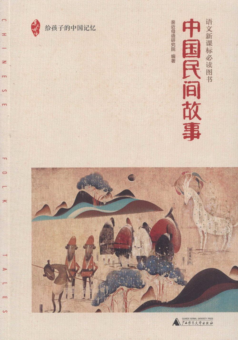 中國民間故事
