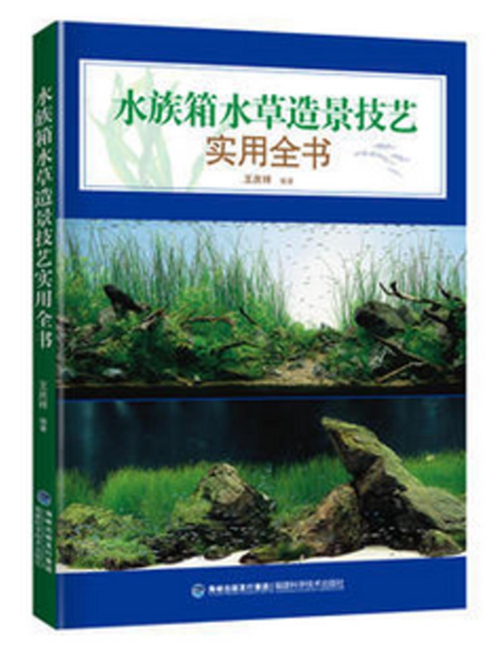 水族箱水草造景技藝實用全書