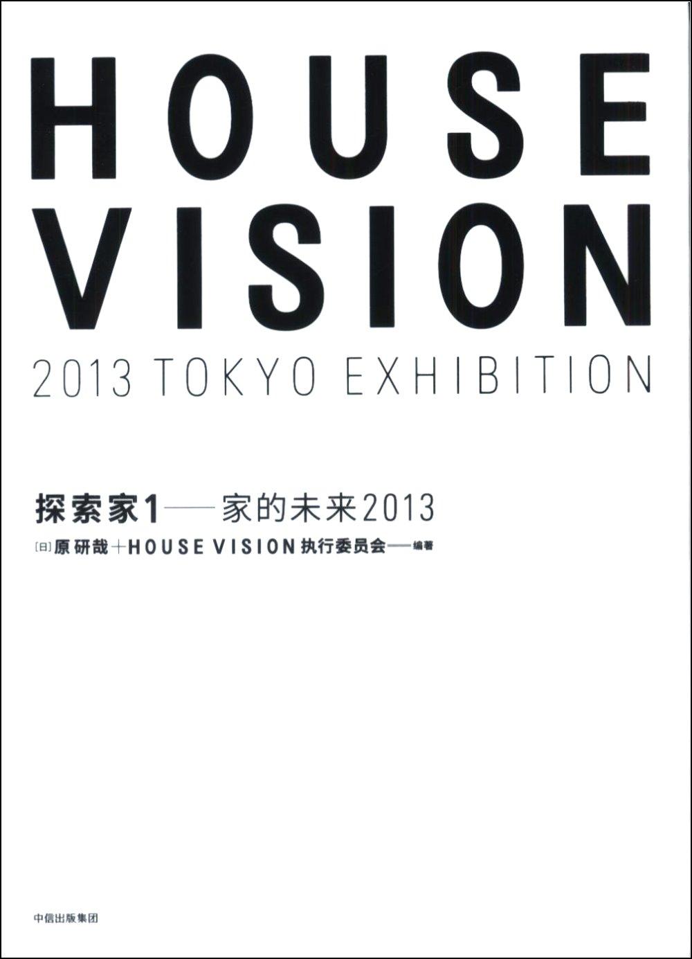 探索家1:家的未來2013