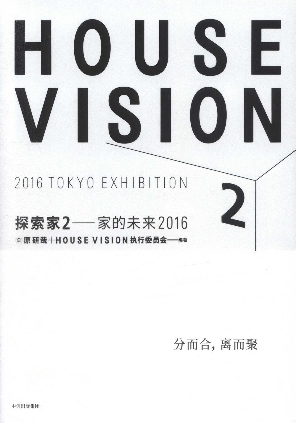 探索家2:家的未來2016