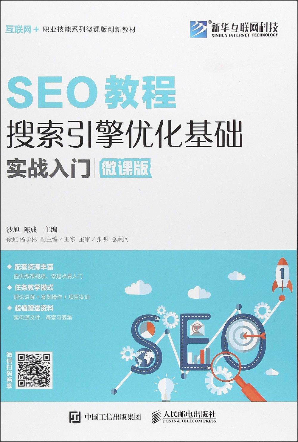 SEO教程:搜索引擎優化基礎實戰入門(微課版)