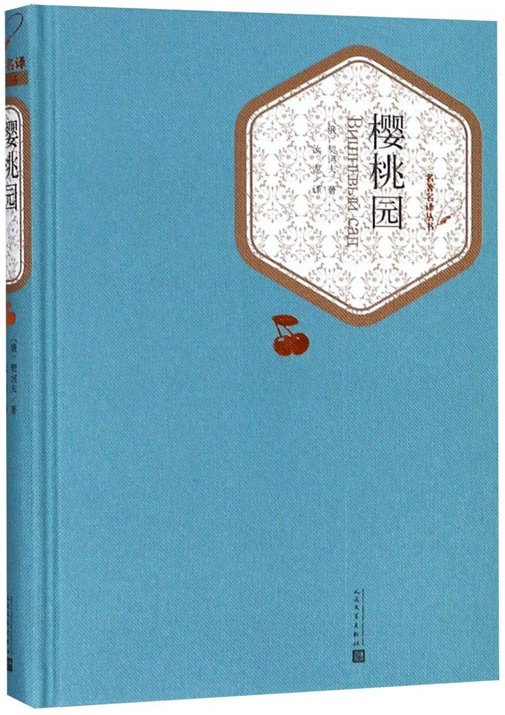 名著名譯叢書:櫻桃園
