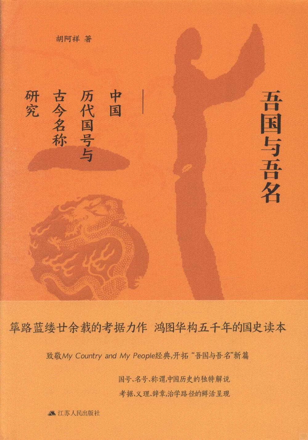 吾國與吾名--中國歷代國號與古今名稱研究