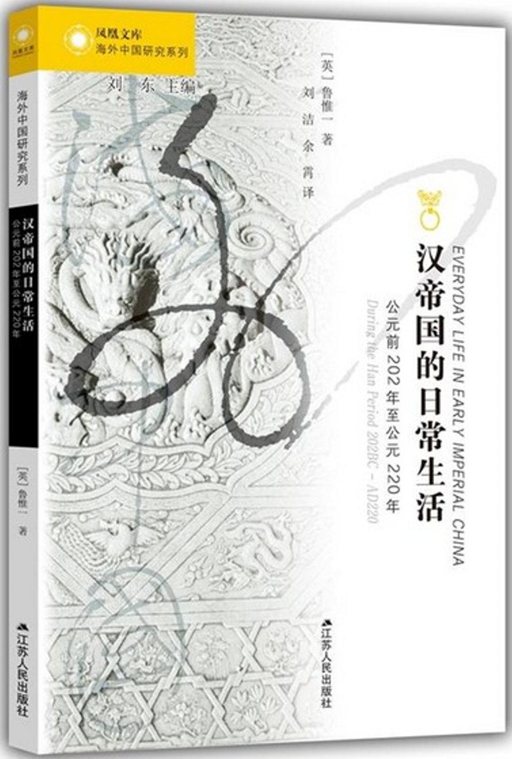 漢帝國的日常生活(公元前202年至公元220年)