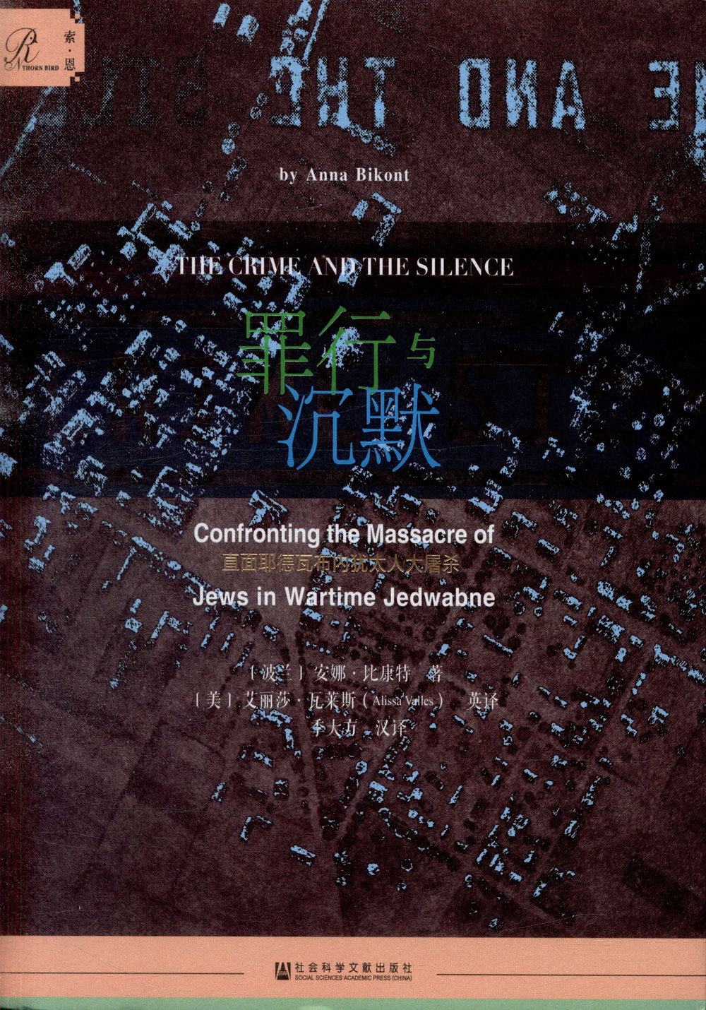 罪行與沉默:直面耶德瓦布內猶太人大屠殺