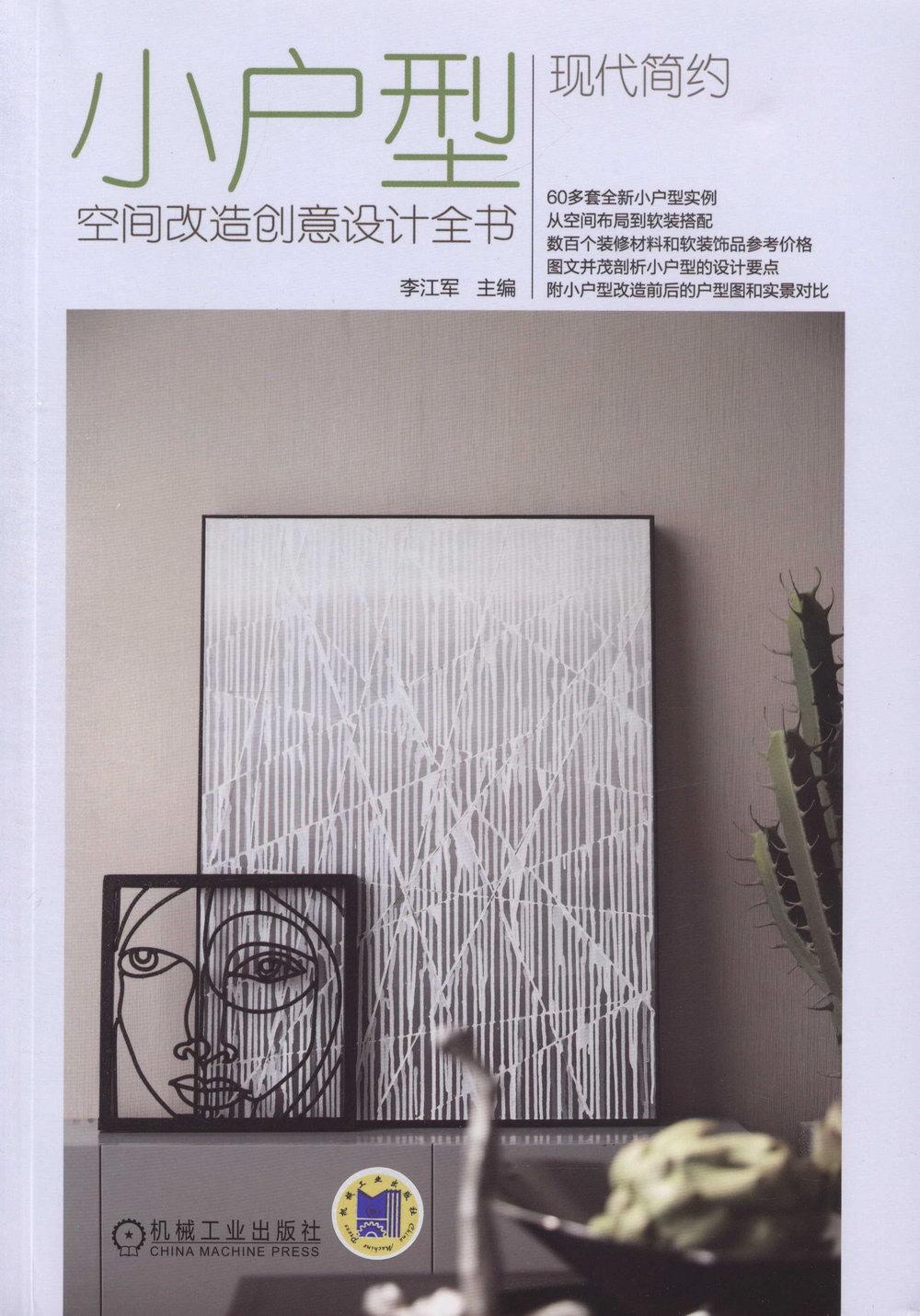 現代簡約:小戶型空間改造創意設計全書