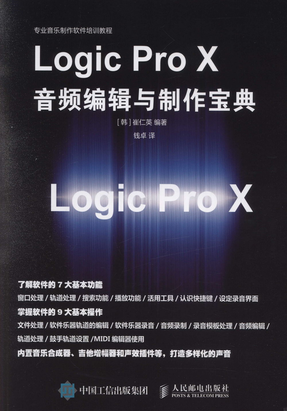 Logic Pro X音頻編輯與製作寶典