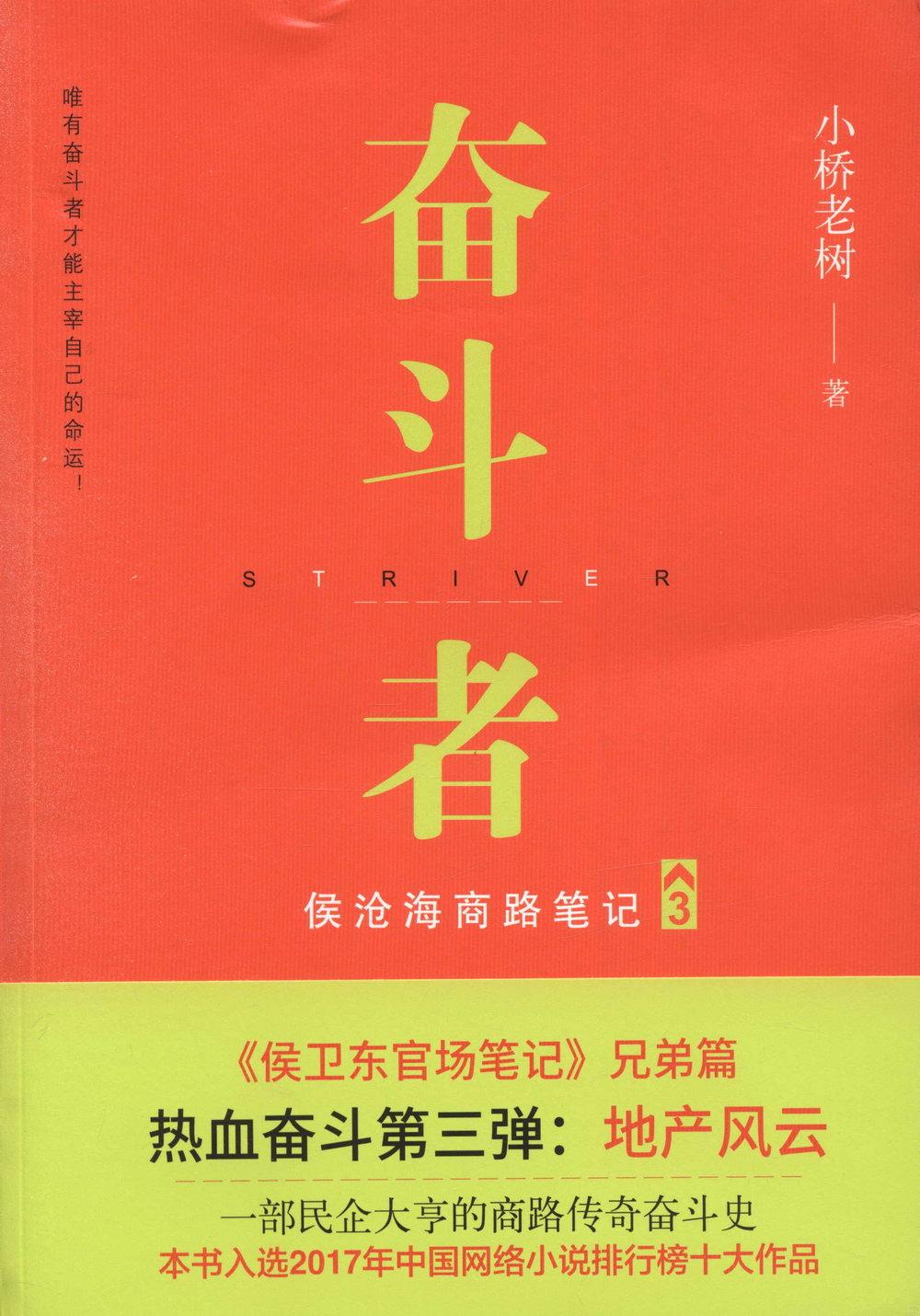 奮鬥者:侯滄海商路筆記(3)