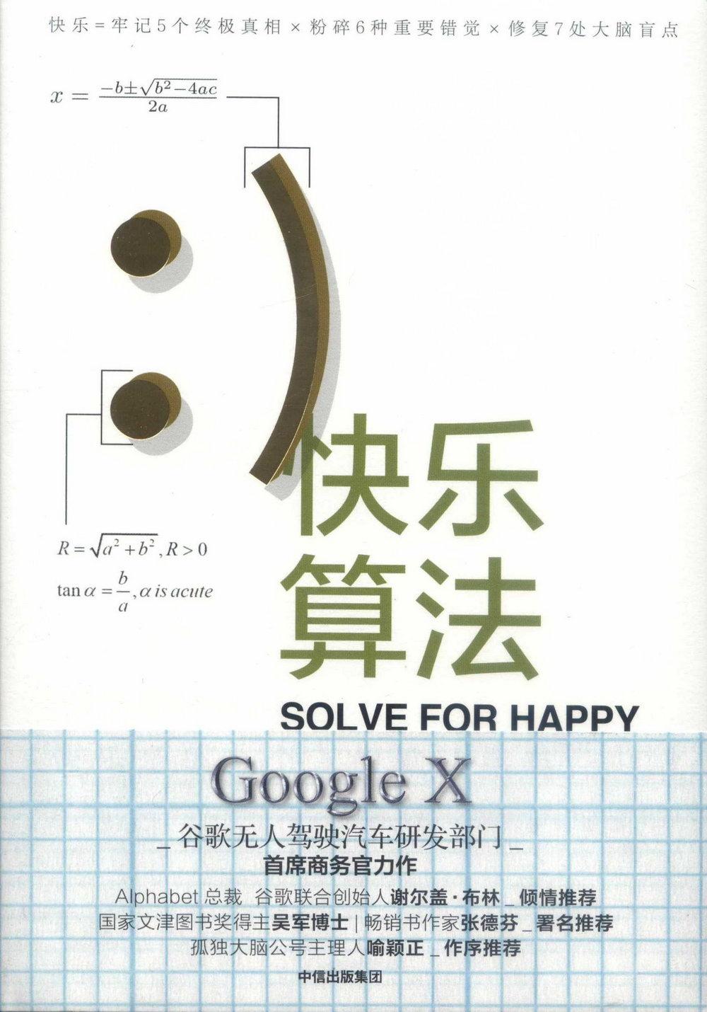 快樂演算法:快樂是每一個人的默認狀態