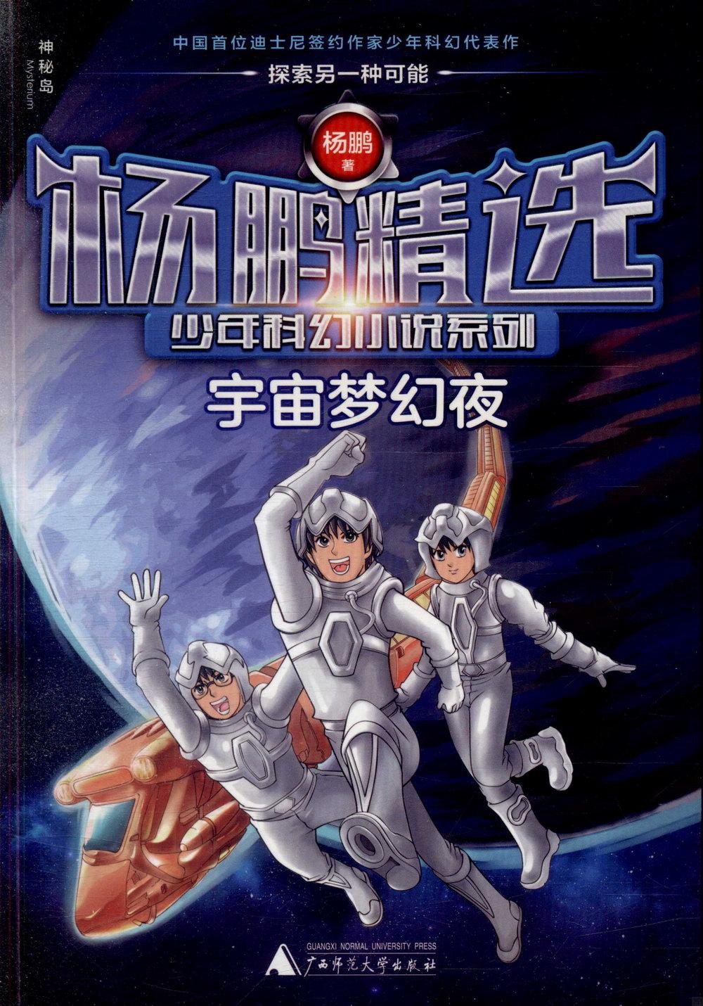 楊鵬精選少年科幻小說系列.宇宙夢幻夜