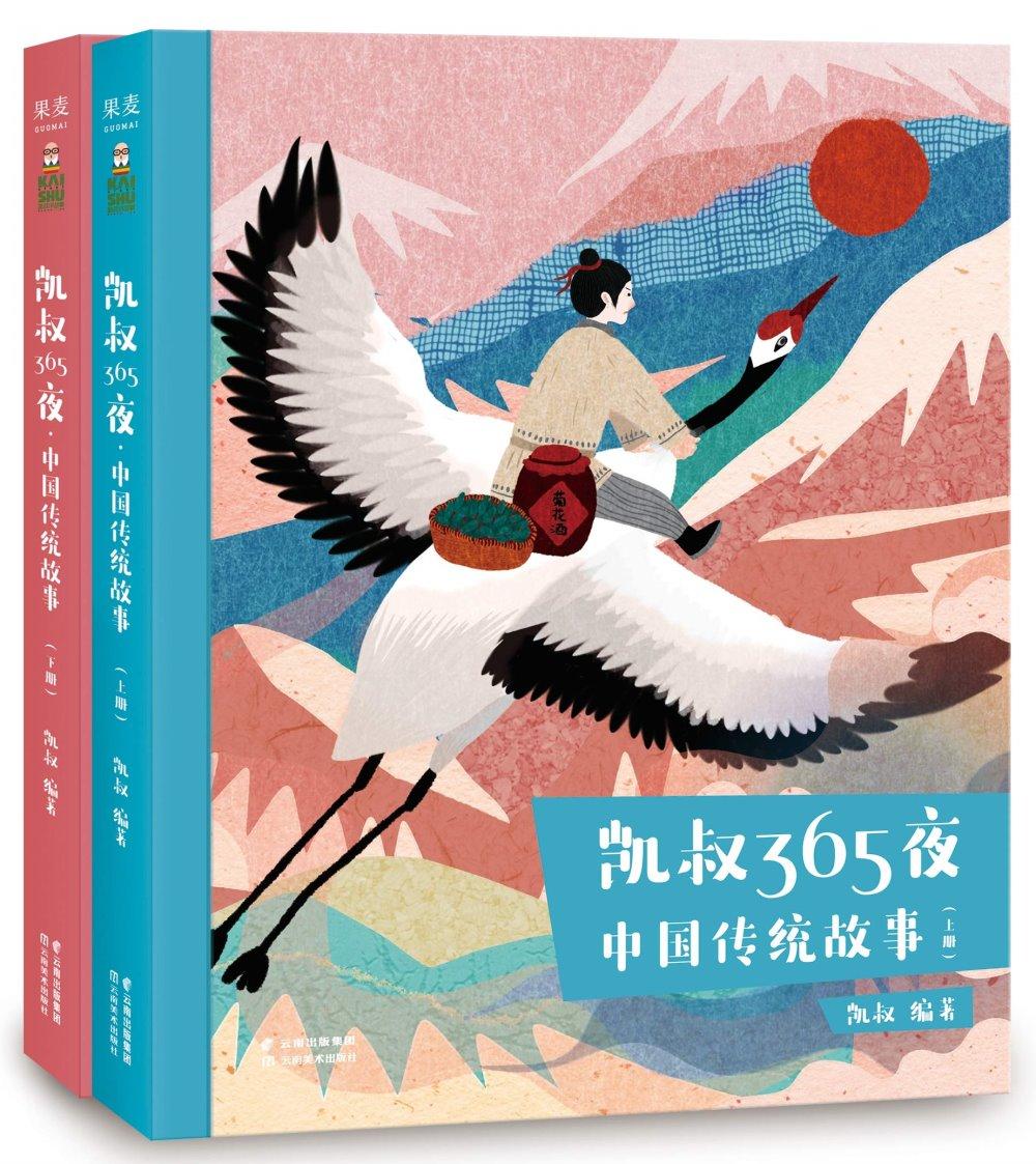 凱叔365夜·中國傳統故事(上下冊)