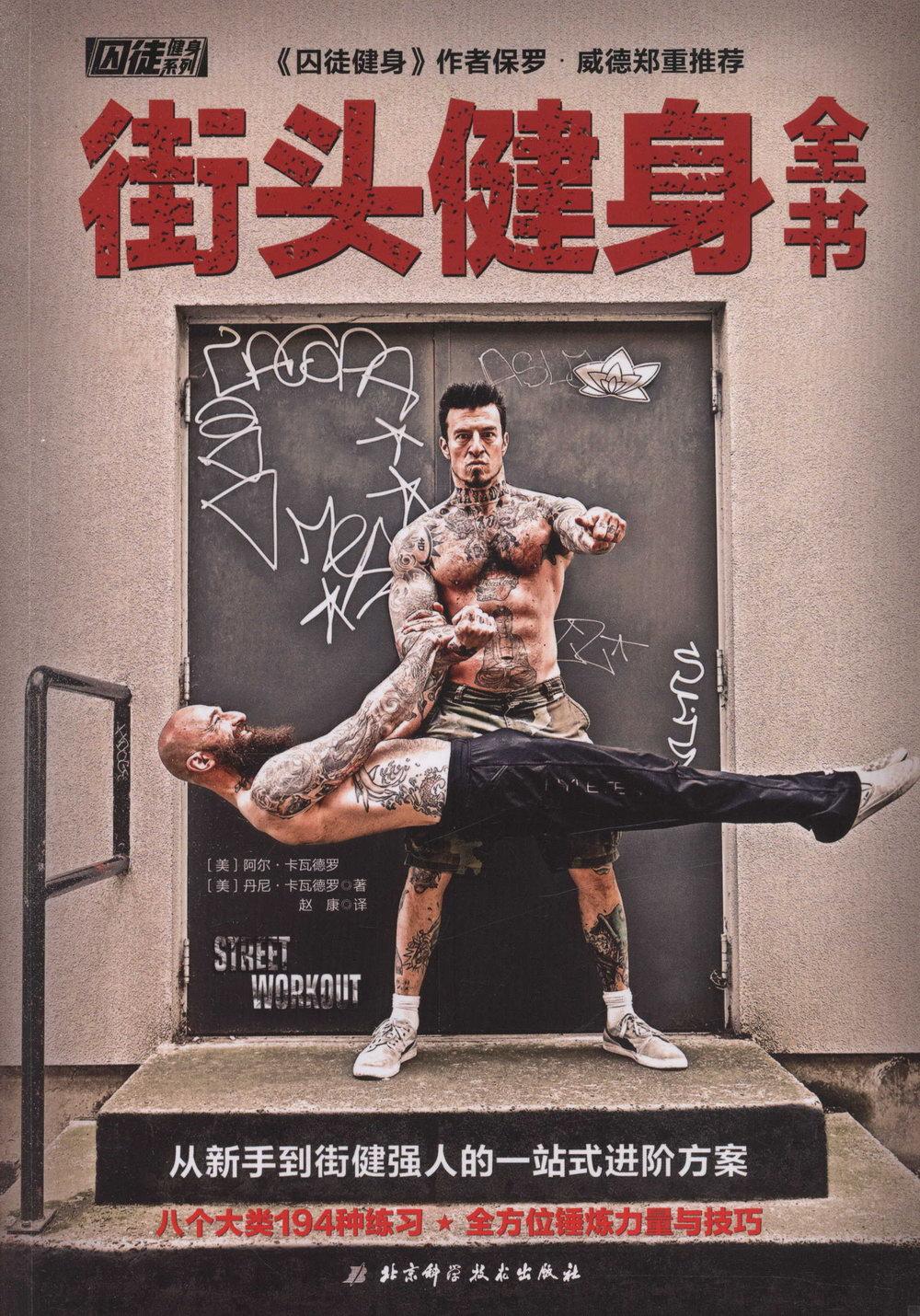 街頭健身全書