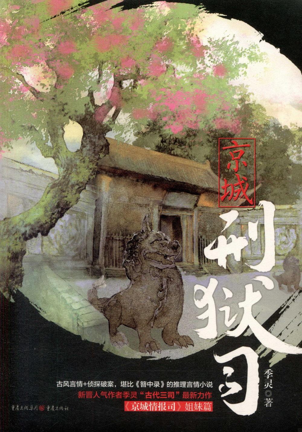 京城刑獄司