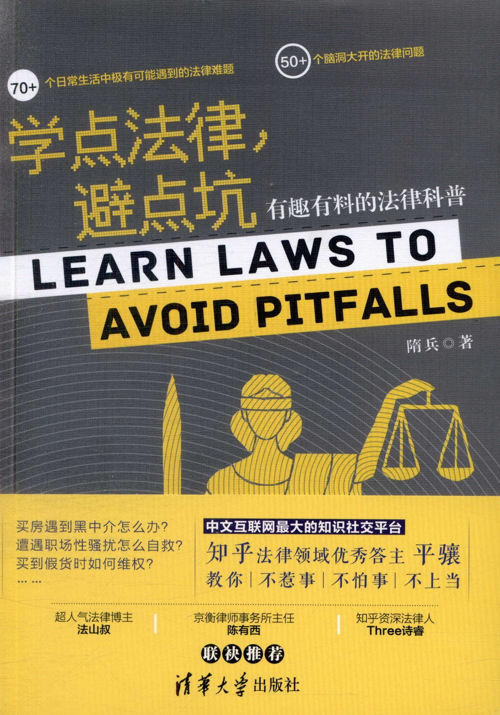 學點法律,避點坑:有趣有料的法律科普