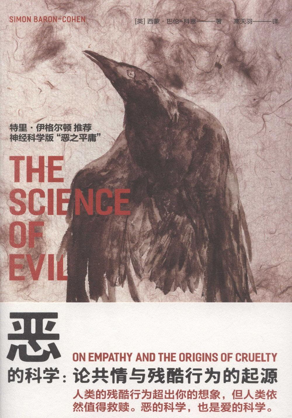 惡的科學:論共情與殘酷行為的起源