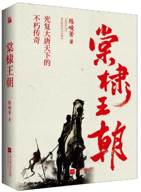 棠棣王朝(上下)