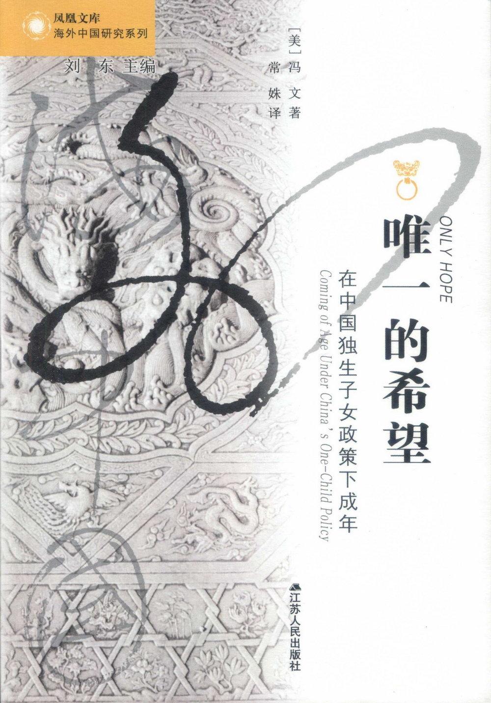 唯一的希望:在中國獨生子女政策下成年