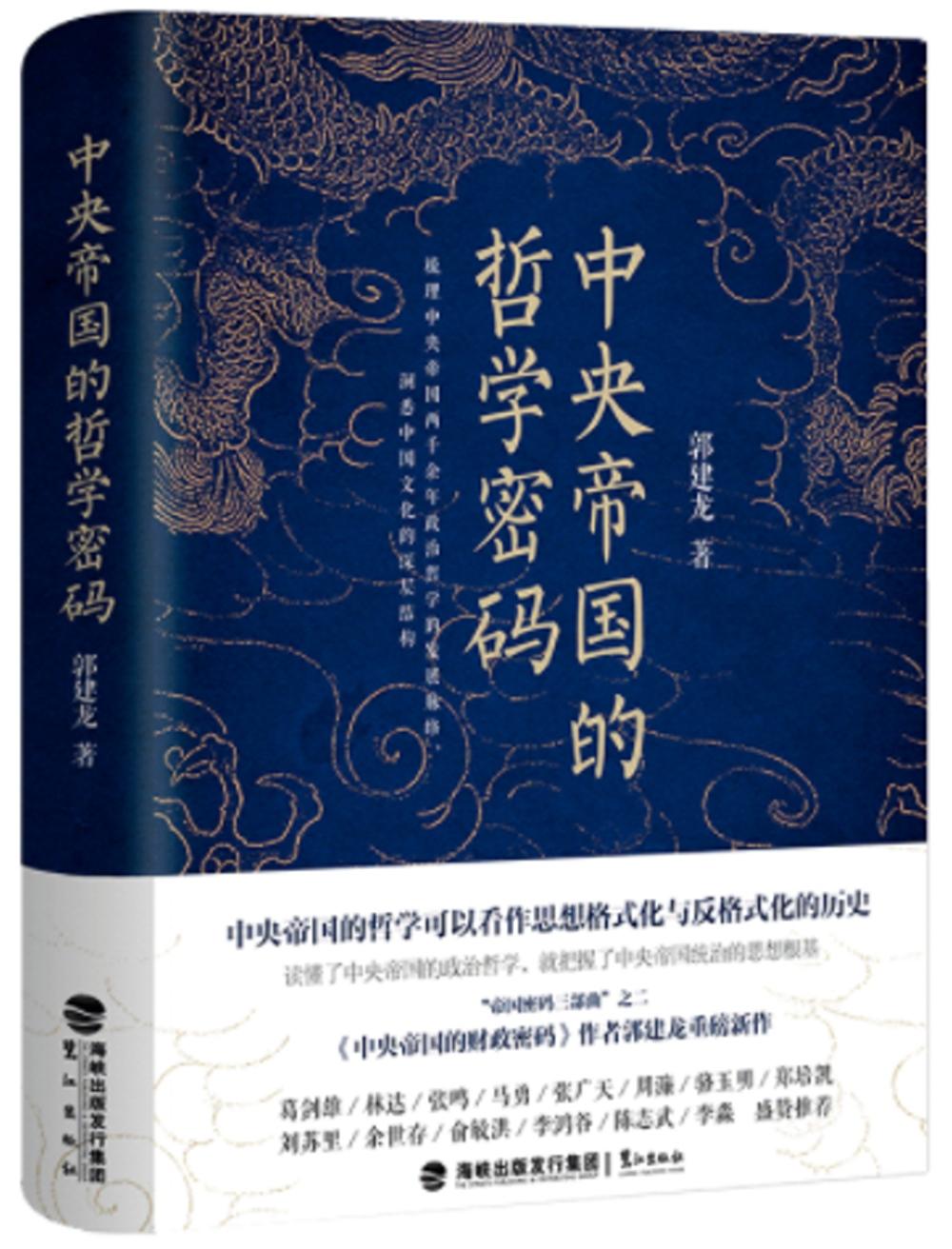 中央帝國的哲學密碼