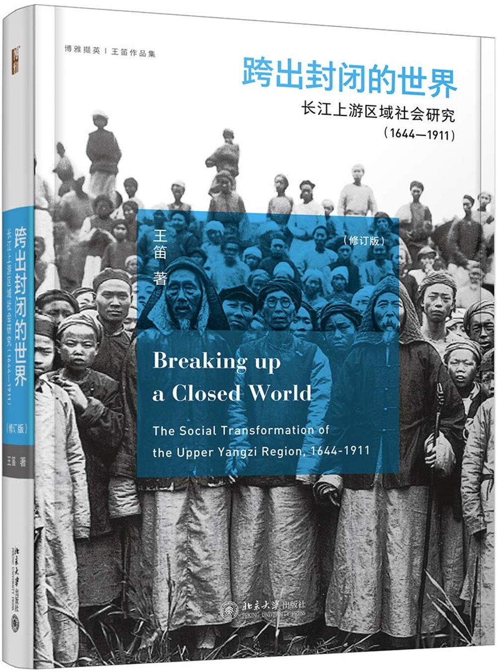 跨出封閉的世界:長江上游區域社會研究.1644-1911(第三版)