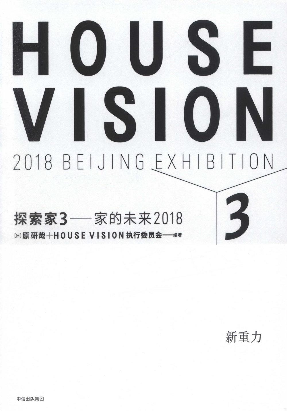 探索家3:家的未來2018