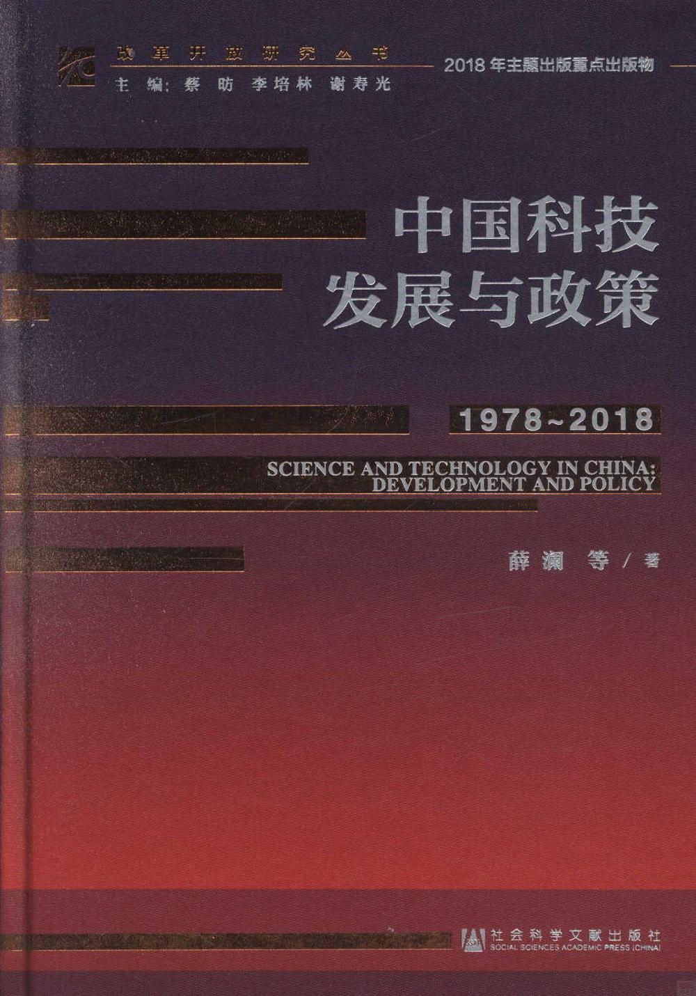 中國科技發展與政策(1978-2018)