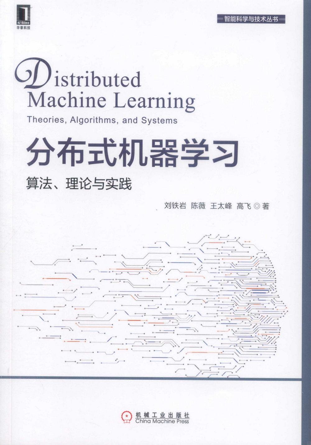 分散式機器學習:演算法、理論與實踐