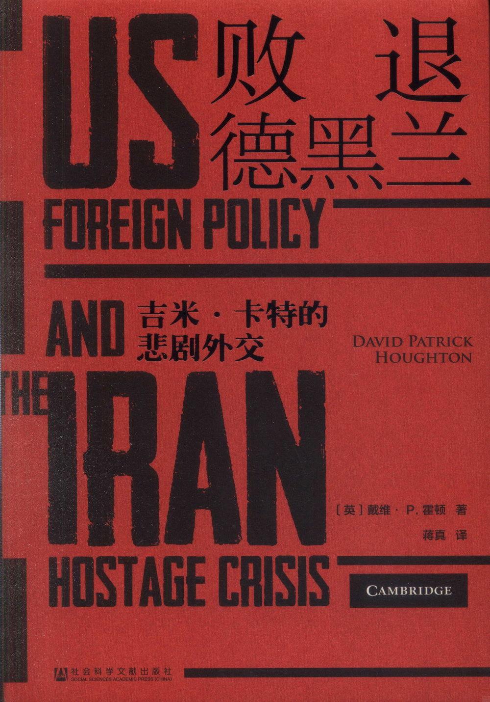 敗退德黑蘭:吉米·卡特的悲劇外交