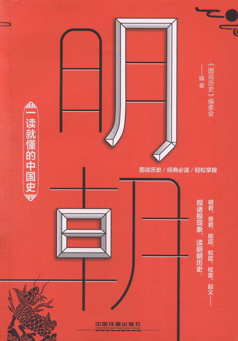 一讀就懂的中國史:明朝