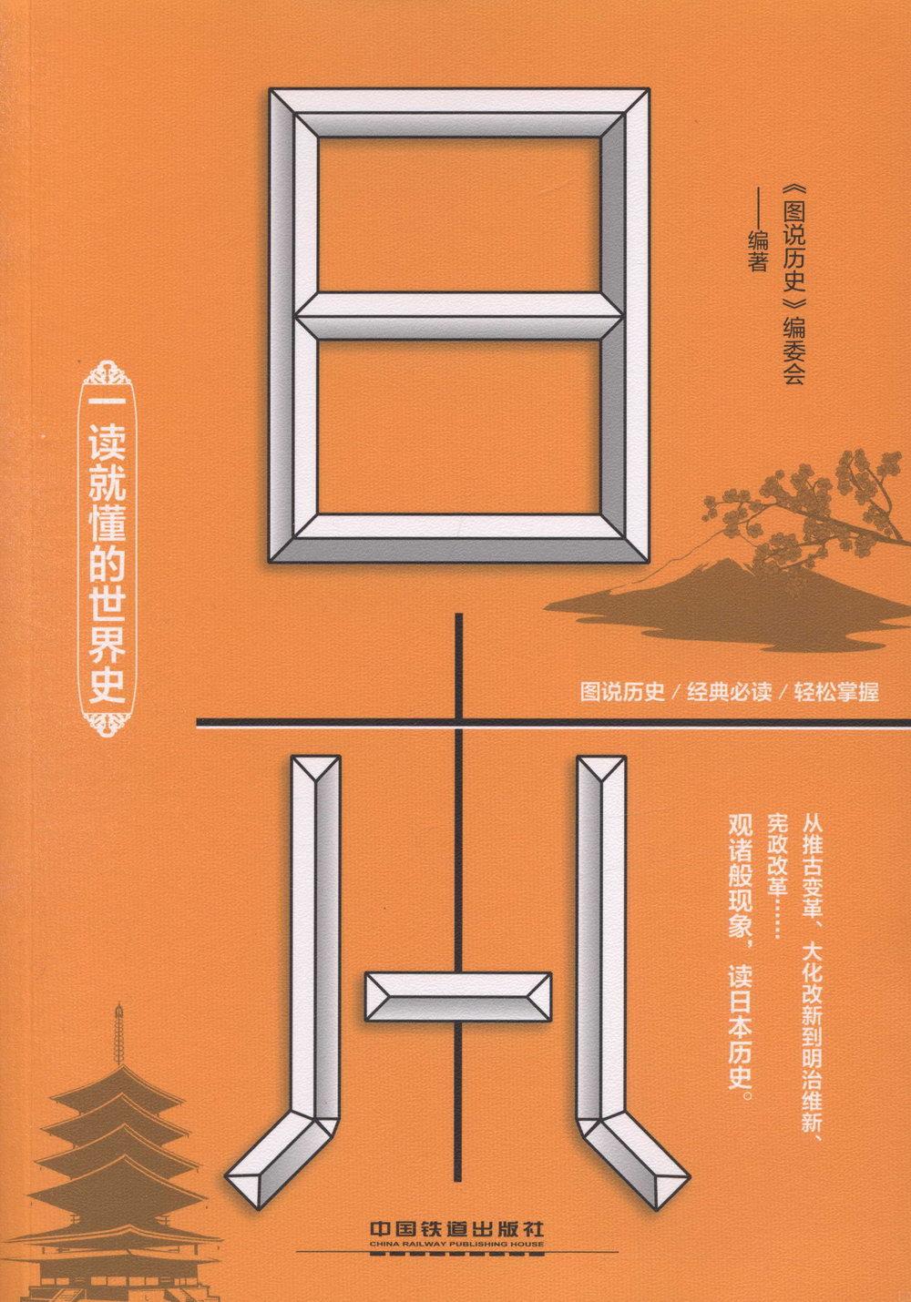 一讀就懂的世界史:日本