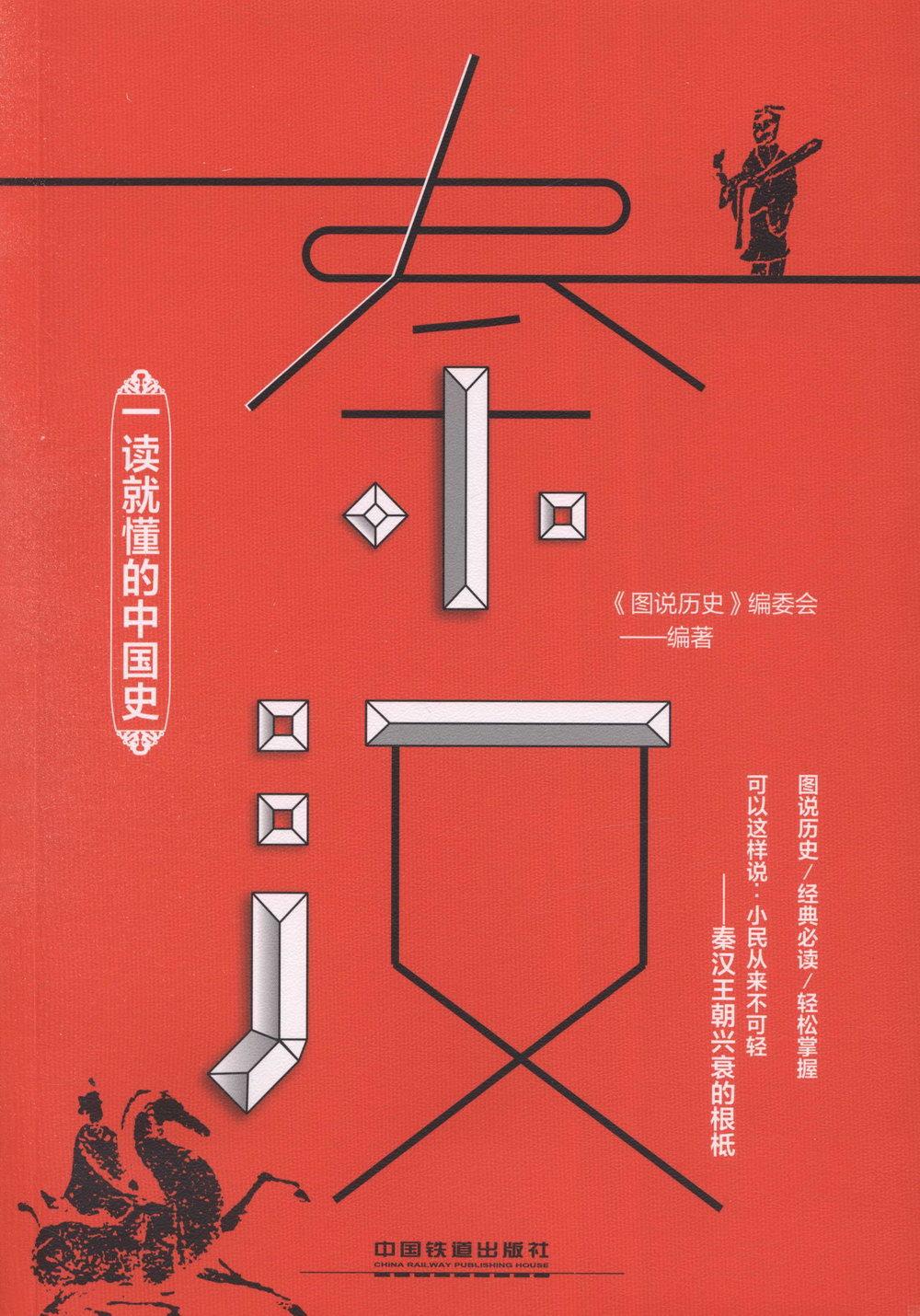 一讀就懂的中國史:秦漢