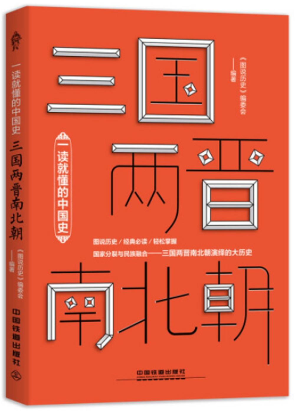 一讀就懂的中國史:三國兩晉南北朝