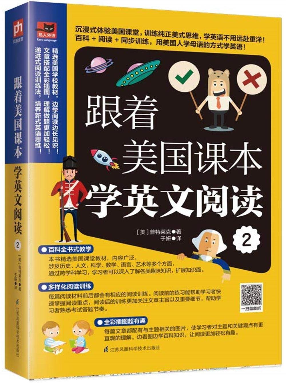 跟著美國課本學英文閱讀.2