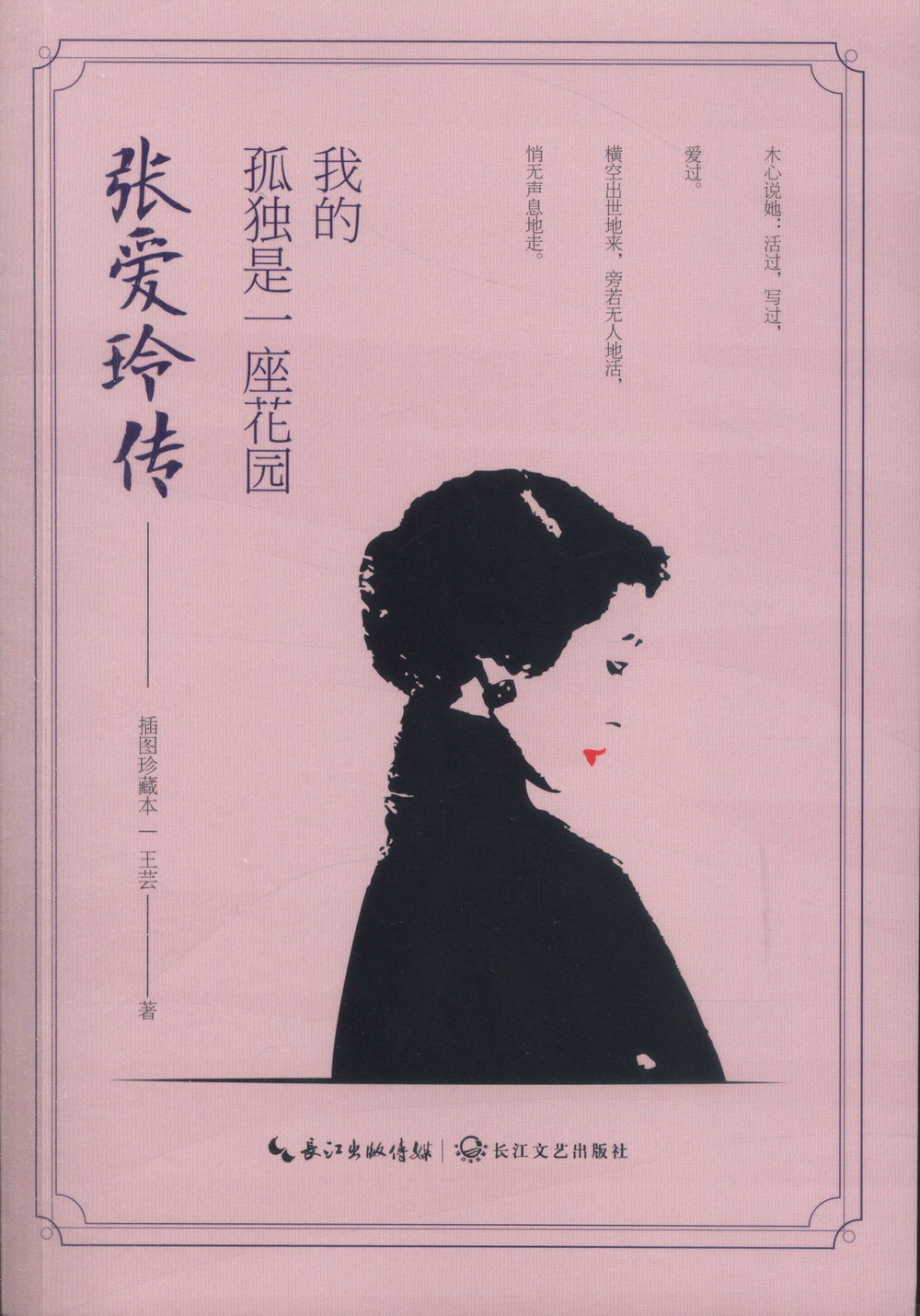 張愛玲傳:我的孤獨是一座花園
