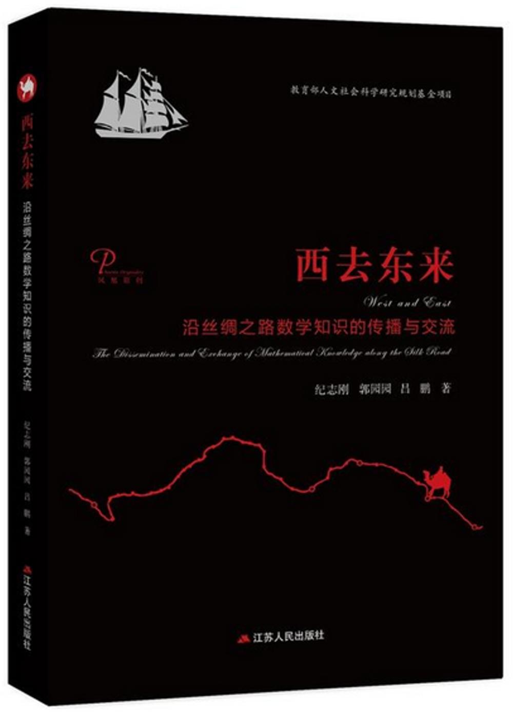 西去東來:沿絲綢之路數學知識的傳播與交流