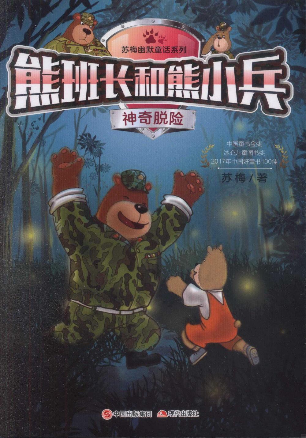 熊班長和熊小兵:神奇脫險