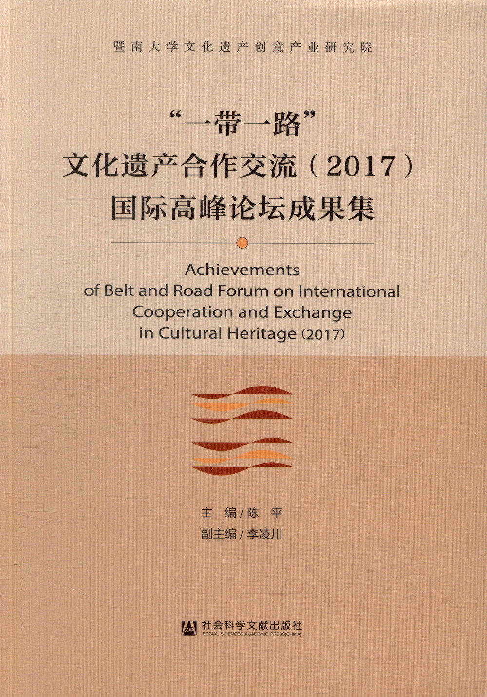「一帶一路」文化遺產合作交流(2017)國際高峰論壇成果集