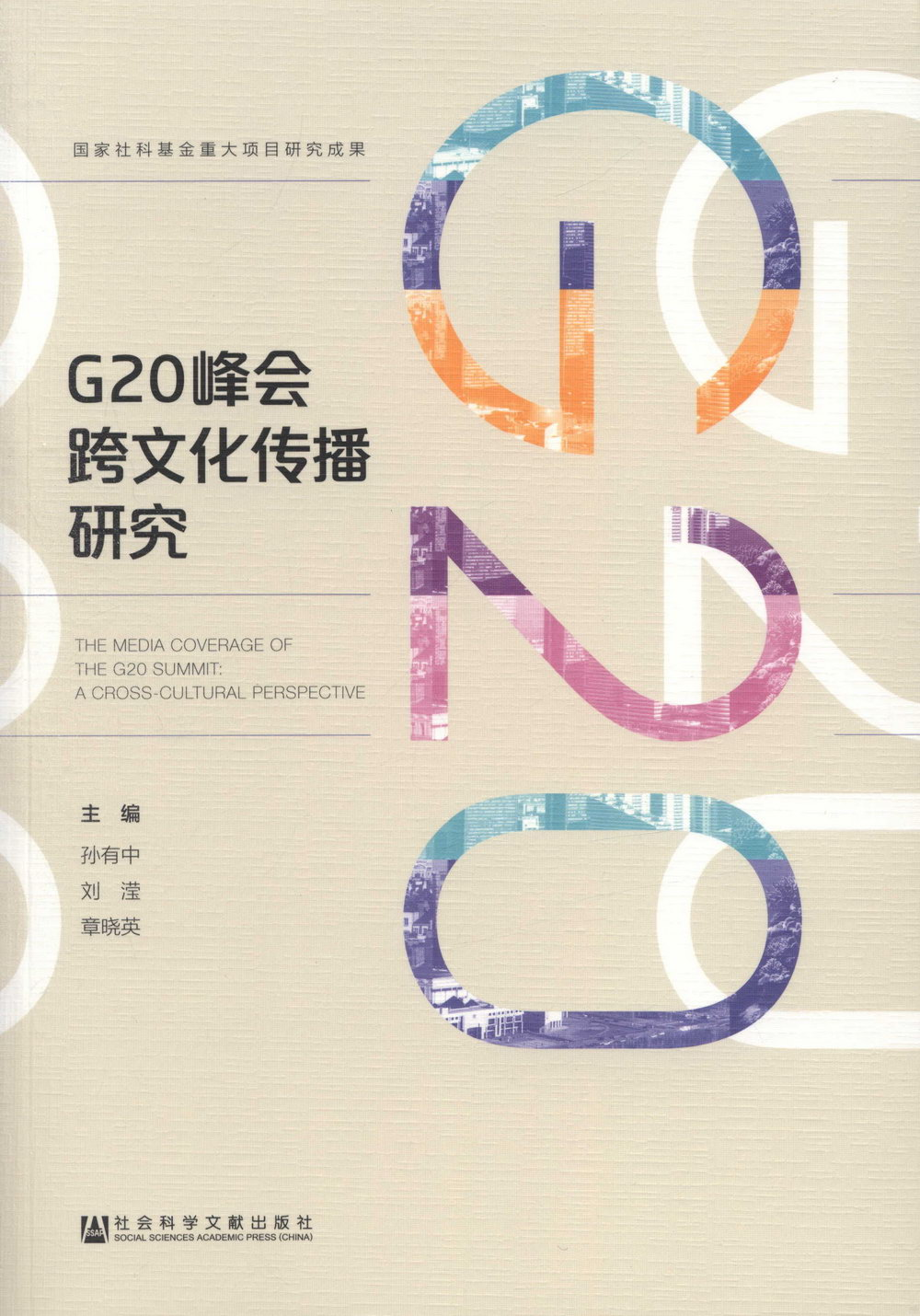 G20峰會跨文化傳播研究