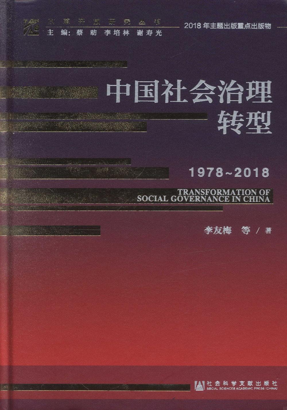 中國社會治理轉型(1978-2018)