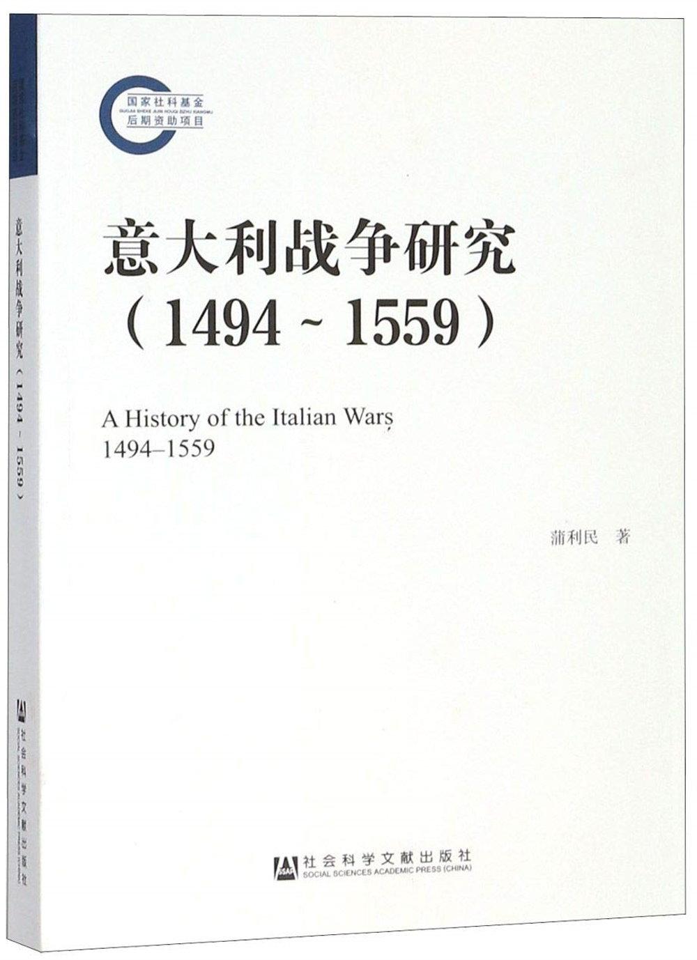 義大利戰爭研究(1494-1559)