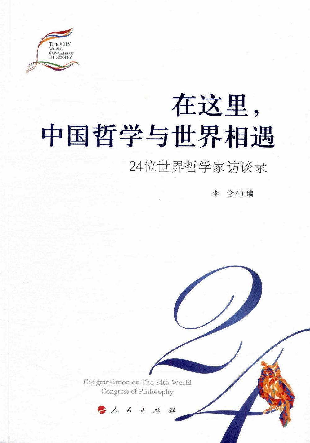 在這裡,中國哲學與世界相遇:24位世界哲學家訪談錄
