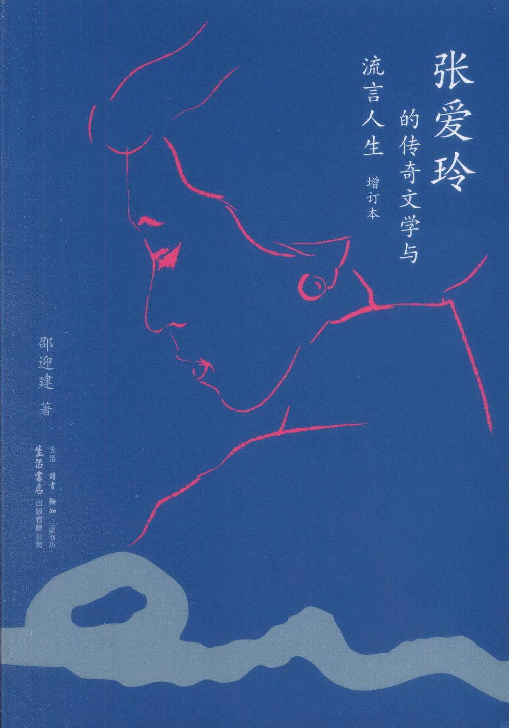 張愛玲的傳奇文學與流言人生(增訂本)