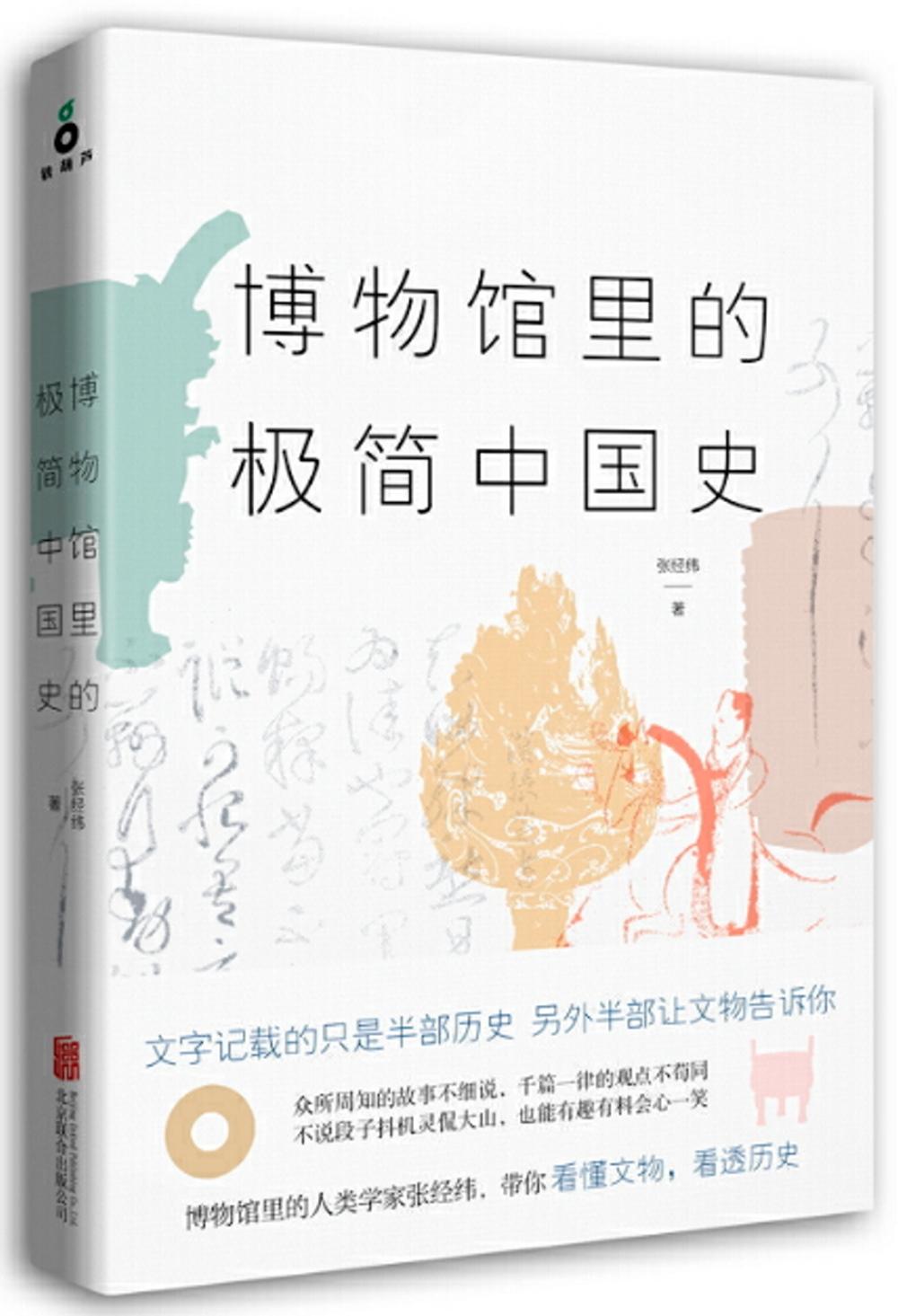 博物館里的極簡中國史