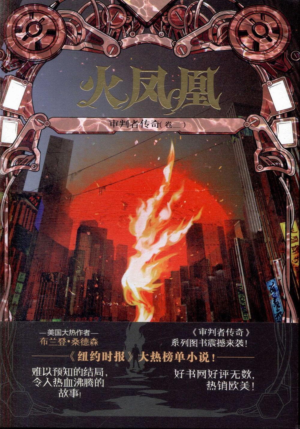 審判者傳奇(卷二):火鳳凰