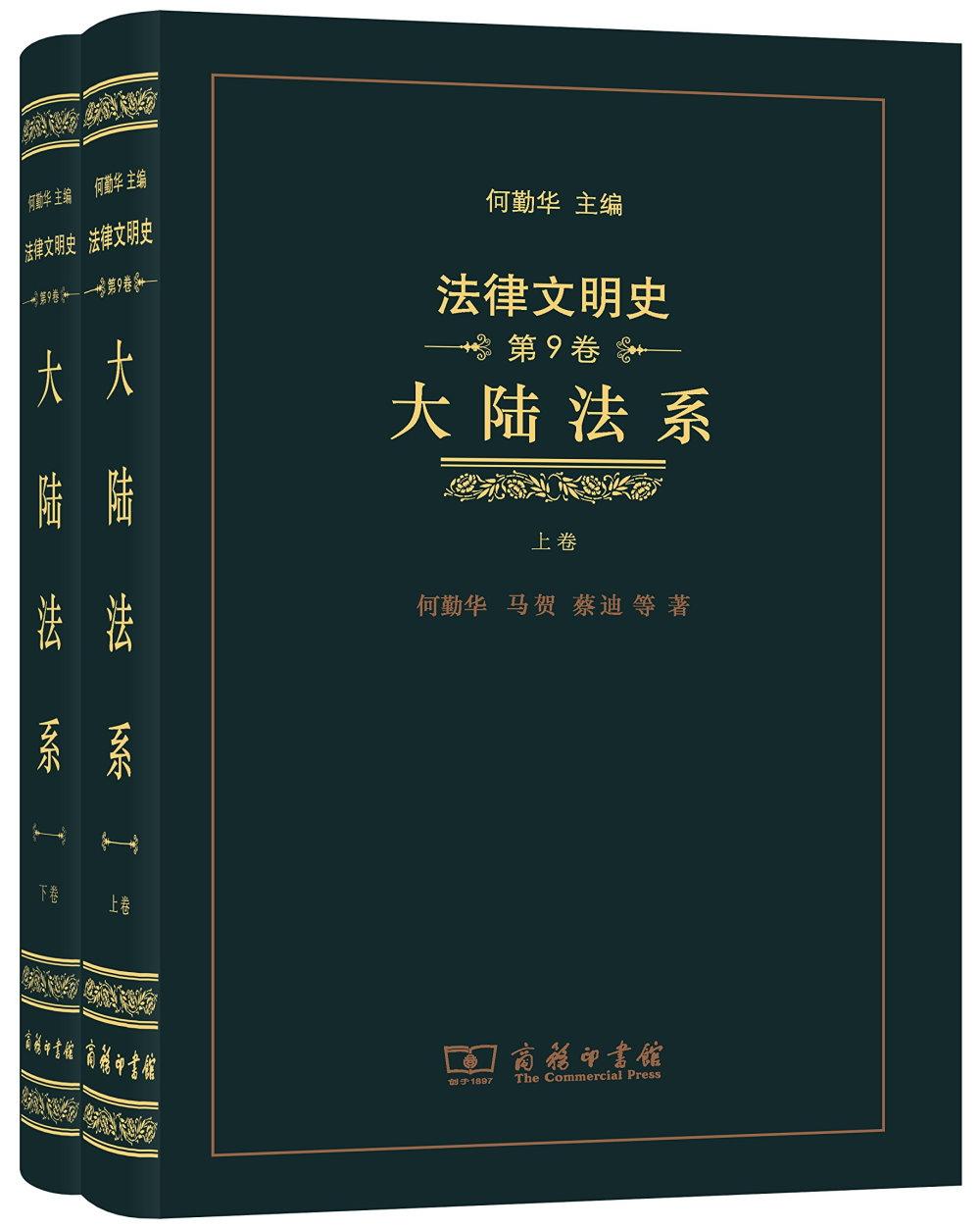 法律文明史(第9卷):大陸法系(上下卷)