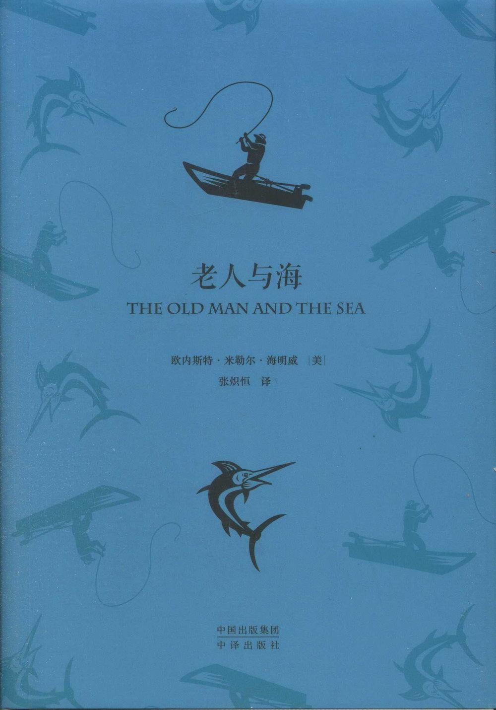 中譯經典:老人與海