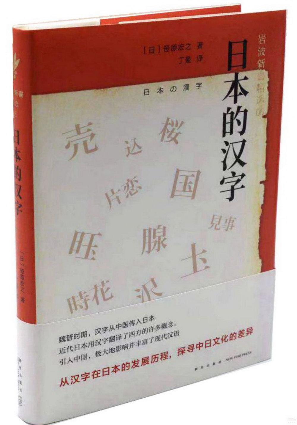 日本的漢字