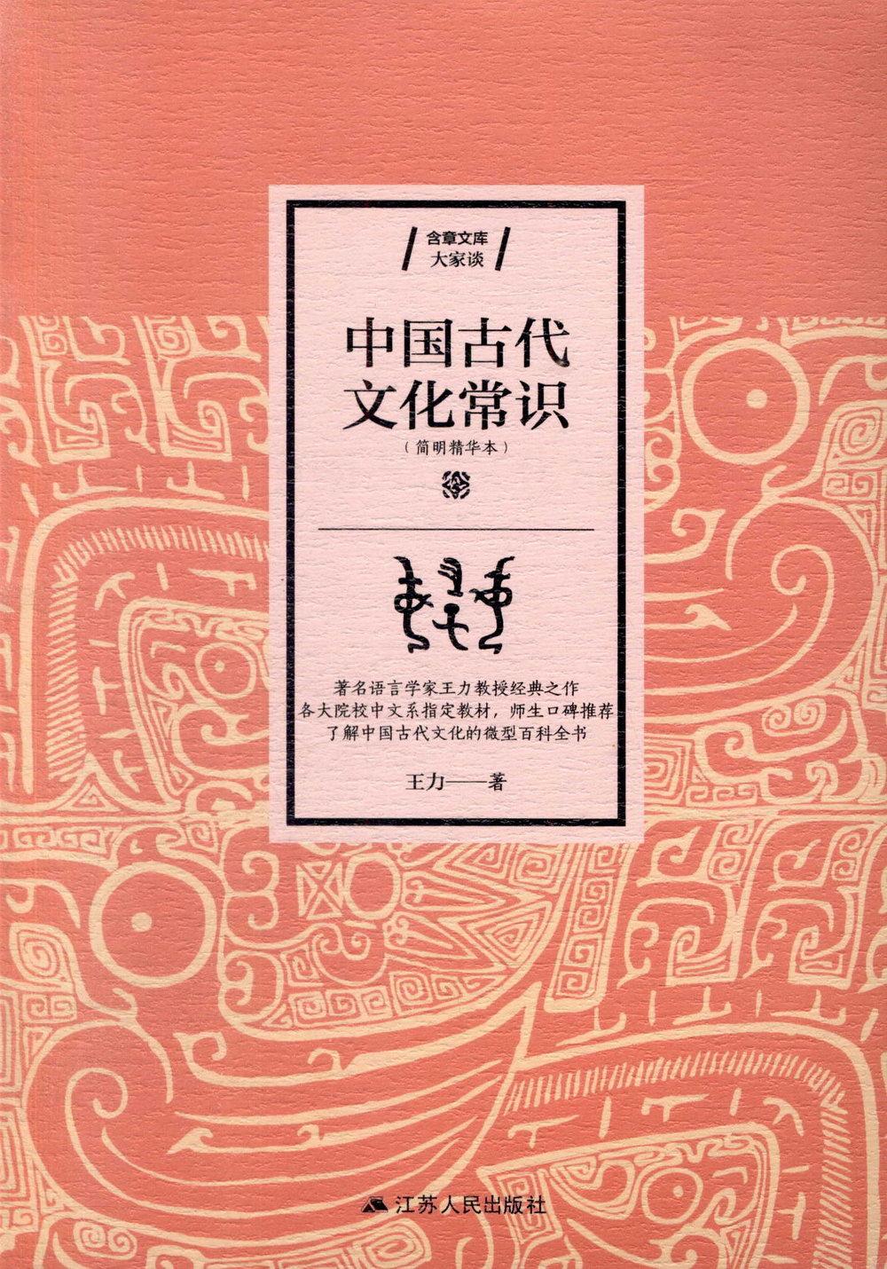 中國古代文化常識(簡明精華本)
