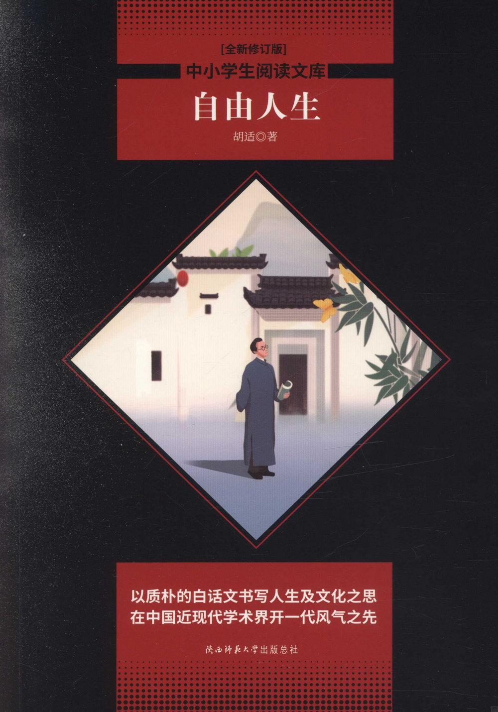 自由人生(全新修訂版)