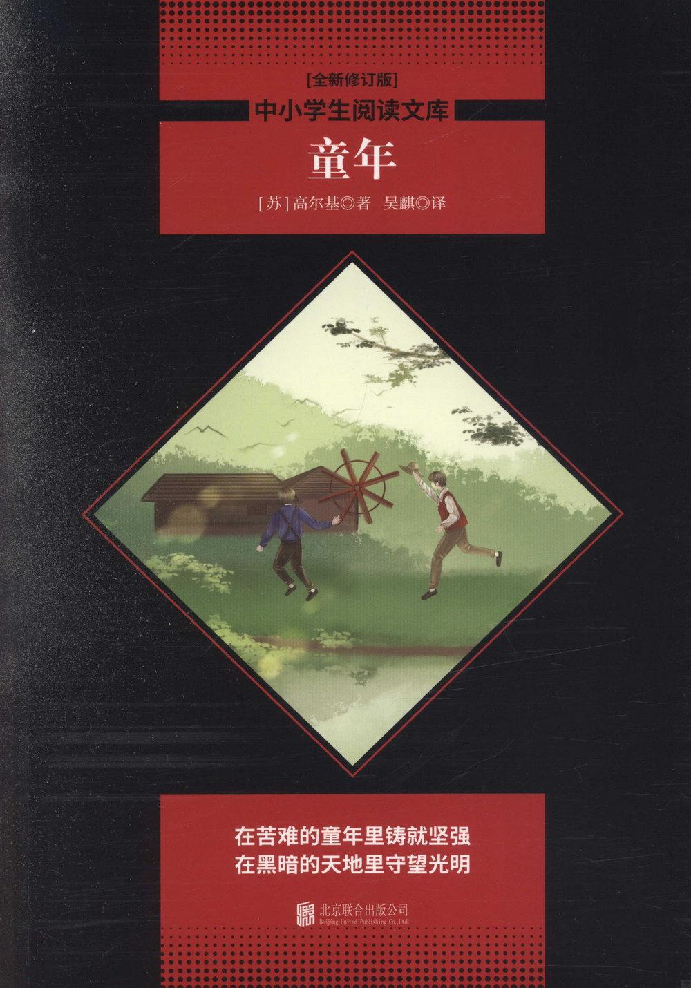 童年(全新修訂版)